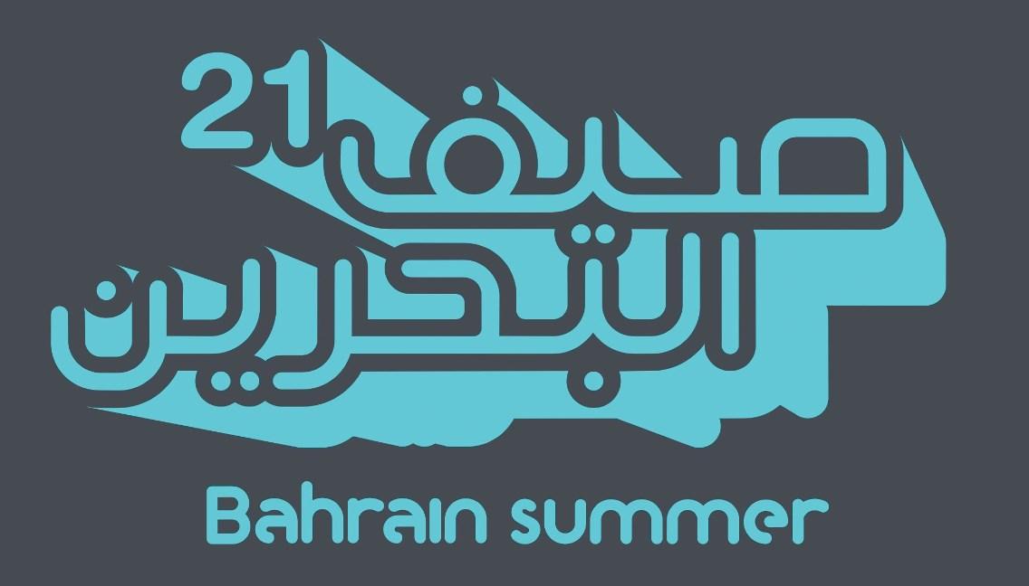 Gulf Weekly Bahrain Summer Festival